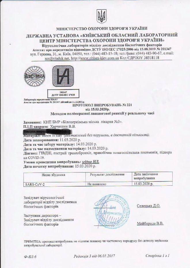 """Фронтмен группы """"Друга ріка"""" обнародовал свой результат теста на COVID-19"""
