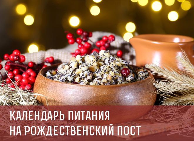 Календар Різдвяного посту 2016-2017