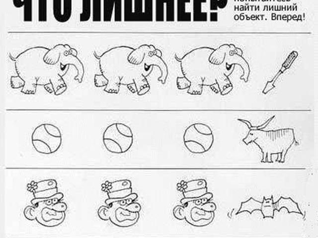 Картинки головоломки смешные