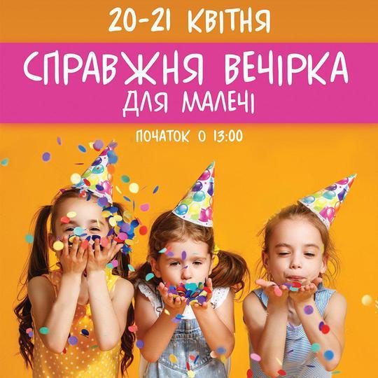 Куда пойти в Киеве на выходных 19-21 апреля