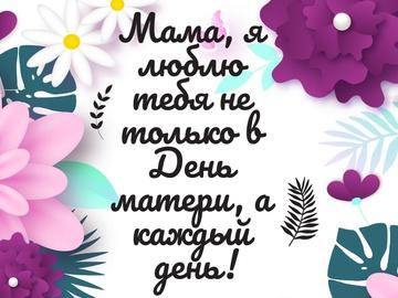 День матери 2018