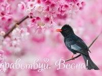 Здравствуй, весна!