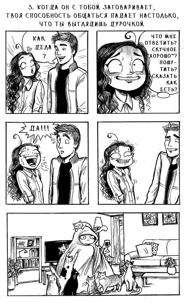 Если ты влюбилась