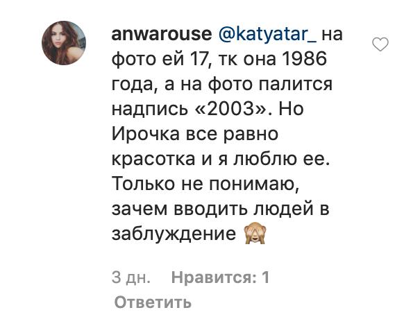 Ирина Шейк показала архивную фотографию с детства
