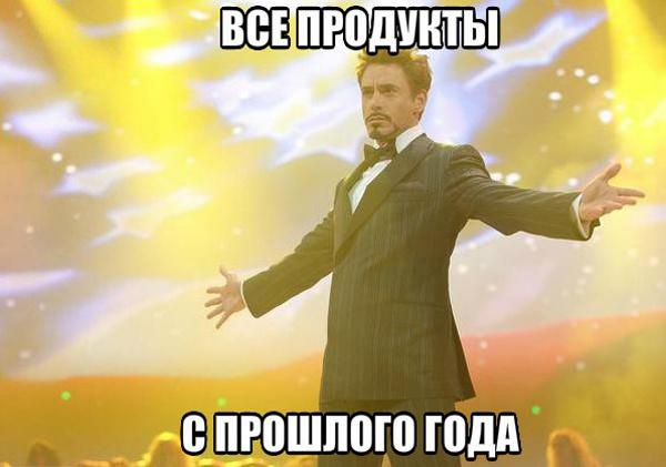 Мемы про прошлый год