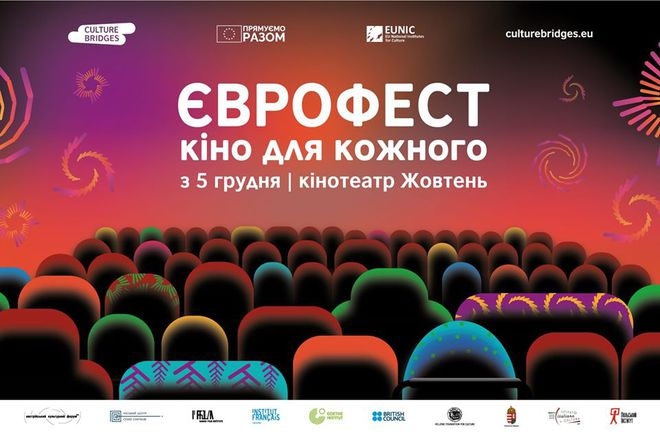 Еврофест: кино для каждого