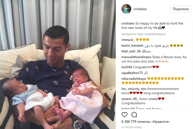 Криштиану Роналду стал отцом близнецов