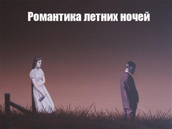 Романтика летних ночей