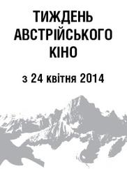 Тиждень австрійського кіно - 2014