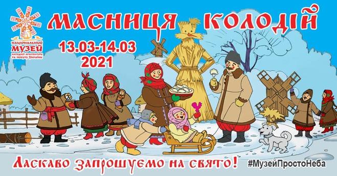 Масляна у Києві