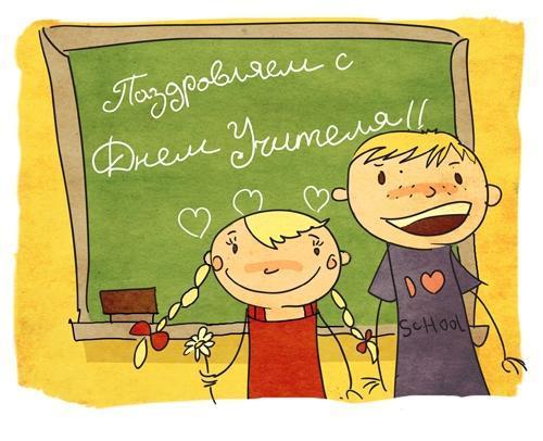 Веселые открытки с днем учителя