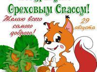 Милые открытки на Ореховый Спас