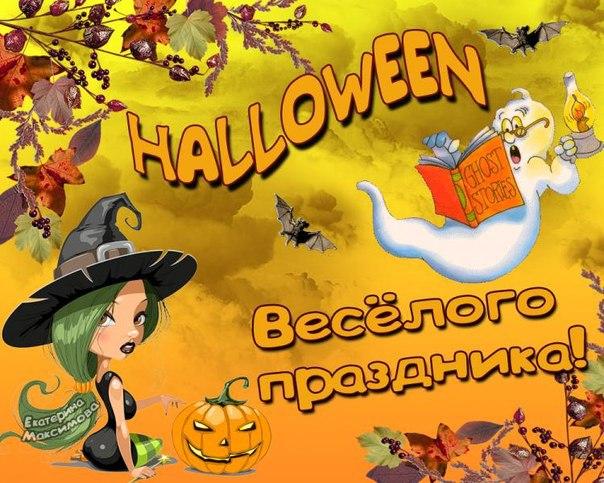 Позитивного праздника Хэллоуин