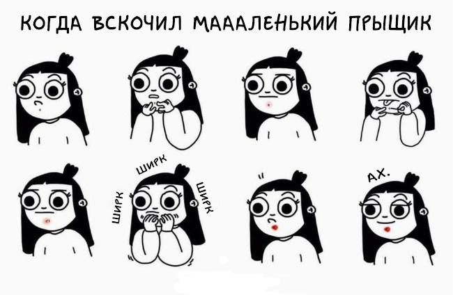 Прикольные комиксы про девушек