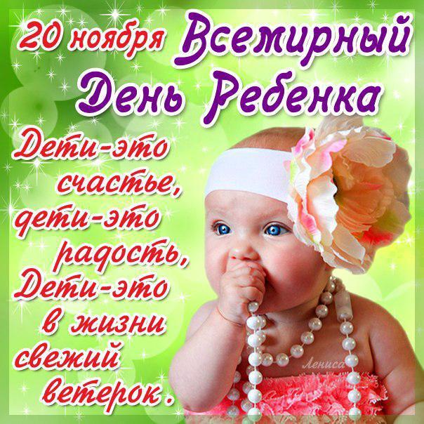 Милая открытка на день ребенка
