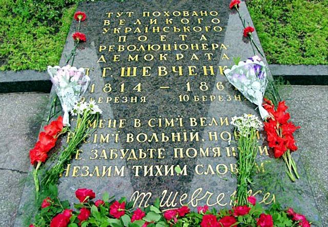 Могилы для поклонения: Тарас Шевченко