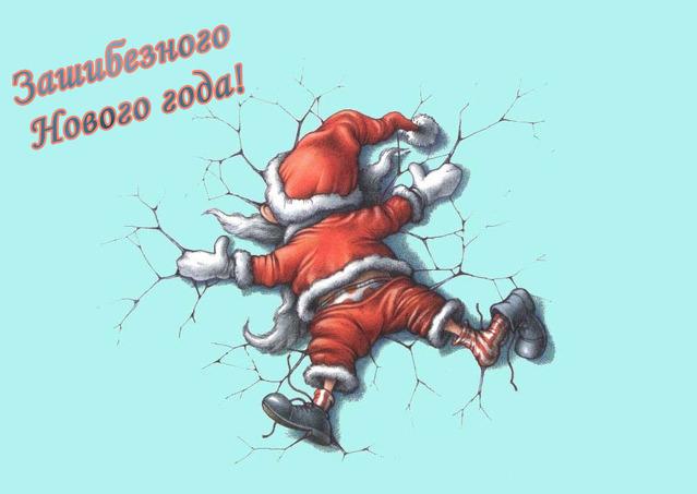 Зашибезного Нового года 2012!