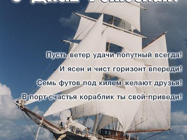 поздравление начальнику про корабль