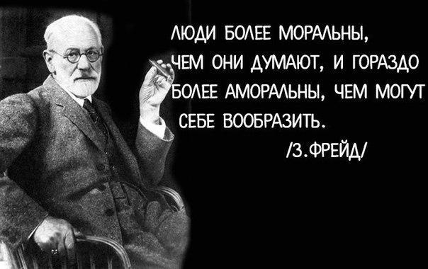 Крылатые цитаты З. Фрейда