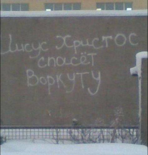 Ржачные надписи