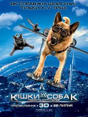 Кошки против собак: Месть Китти Галор в 3D