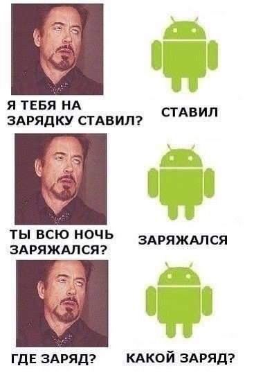 Комикс про настоящий андроид