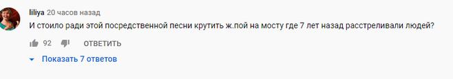 Комментарии к клипу