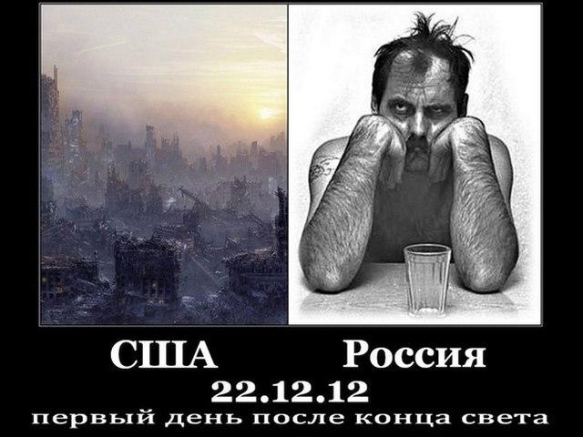 Надписями, картинки конца света смешные