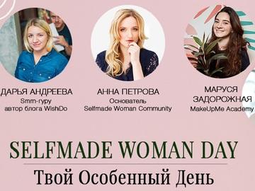 7 причин посетить Selfmade Woman Day