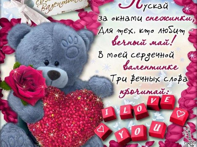 С днем валентина открытки любимой девушке, илье