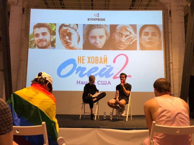 """""""Не ховай очей-2. Наші в США"""": DVIZHON презентовал фильм про украинских ЛГБТ-эмигрантов"""
