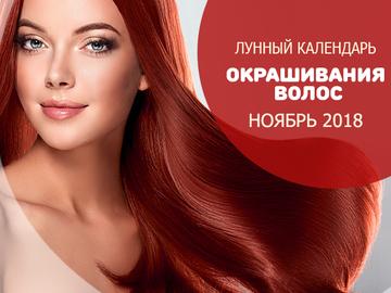 Місячний календар фарбування волосся на листопад 2018