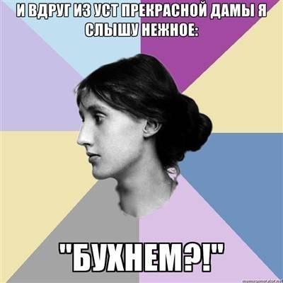 Мем про прекрасную леди