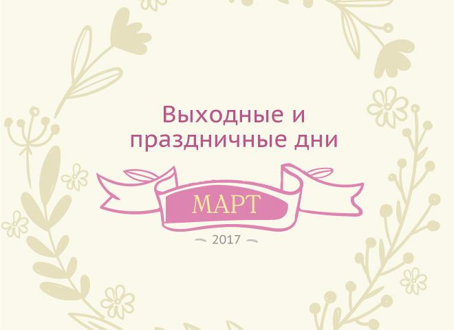 Вихідні і святкові дні в березні 2017 року в Україні