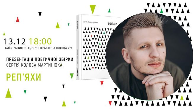 "Сергей Мартынюк. Презентация сборника ""Реп'яхи"""