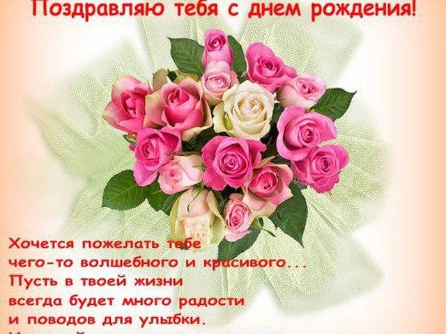 поздравление с днем рождения любимой дочери татьяны аренду Республика Алтай