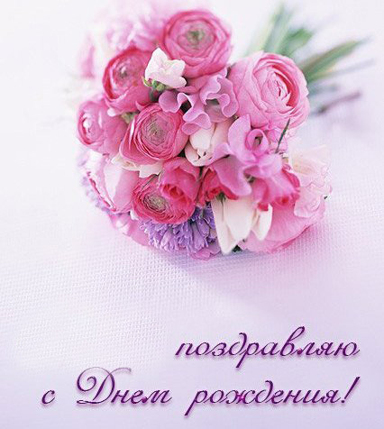 поздравления с днём рождения для девушек