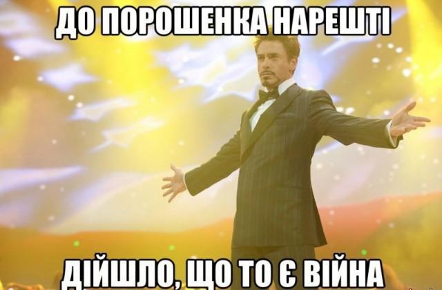 Мем про президента и Украину