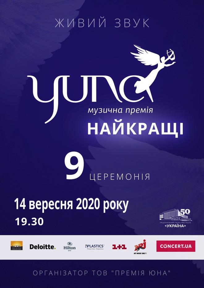 YUNA 2020: объявлена новая дата проведения музыкальной премии