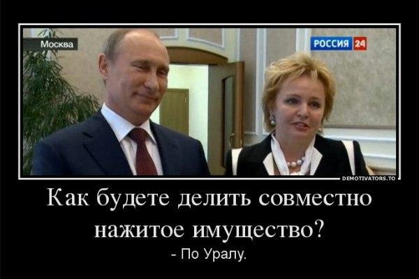 розлучення Путіна