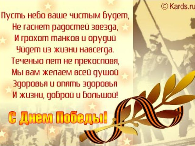 Поздравления ко дню освобождения донбасса в прозе 60
