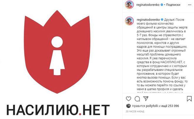 Регіна Тодоренко зробила найбільше пожертвування в історії фонду з боротьби з насильством