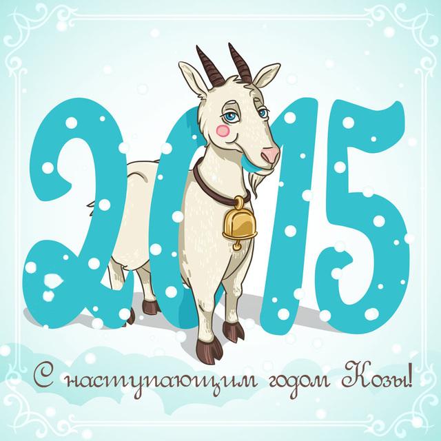 С наступающим годом козы 2015