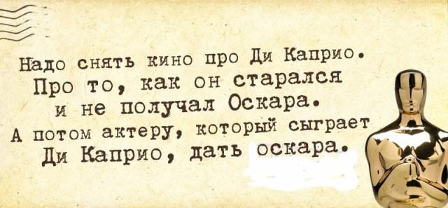 "Фильм про ""Оскар"" Ди Каприо"