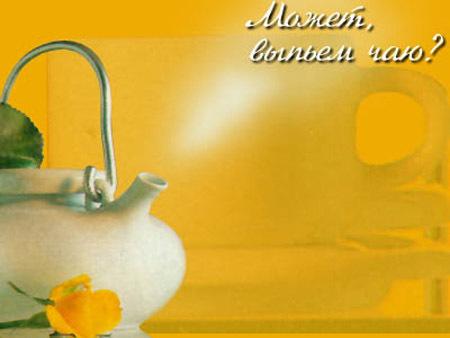 Чай-кофе-потанцуем?)