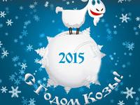 С годом козы 2015