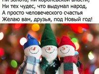 Пожелания к Новому году
