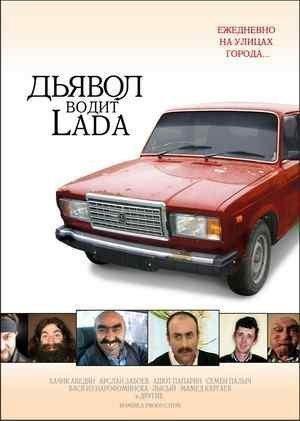 Дьявол LADA
