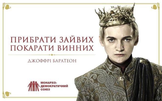 """""""Игры престолов"""" идут на выборы в Украине"""