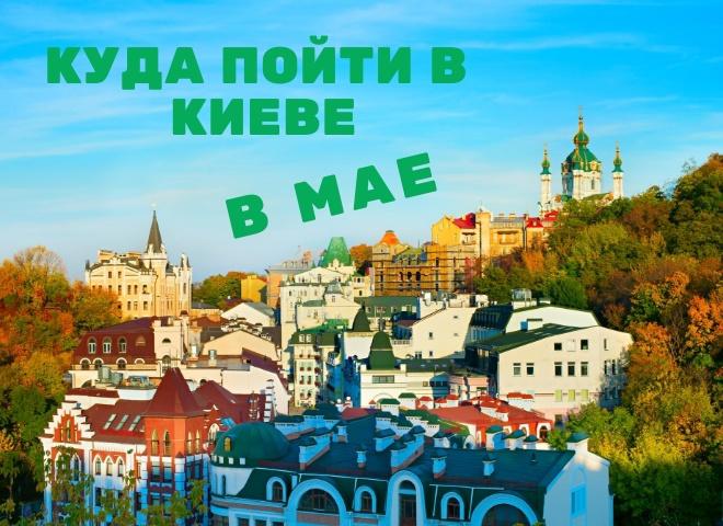 Заходи в Києві в травні